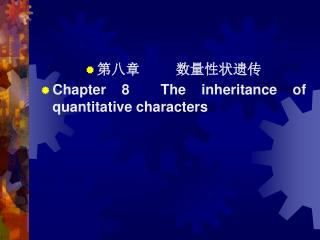 第八章  数量性状遗传 Chapter 8  The inheritance of quantitative characters