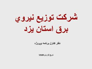 شركت  توزيع نيروي برق استان يزد
