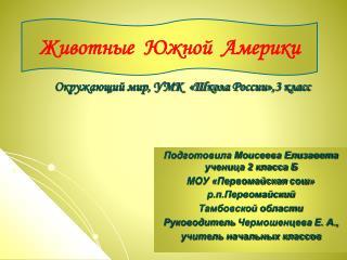 Окружающий мир, УМК  «Школа  России»,3 класс