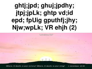 ghtj;jpd; ghuj;jpdhy; jtpj;jpLk; ghtp vd;id epd; fpUig gputhfj;jhy; Njw;wpLk; VR ehjh (2)