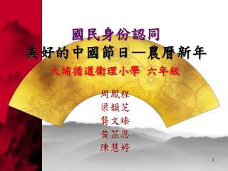 國民身份認同 美好的中國節日 — 農曆新年