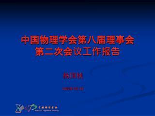 中国物理学会第八届理事会 第二次会议工作报告