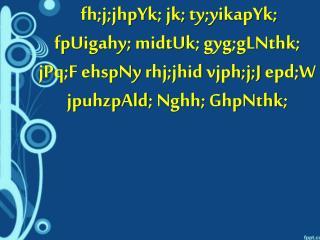 fh;j;jhpYk ;  jk ;  ty;yikapYk ;  fpUigahy ;  midtUk ;  gyg;gLNthk ;