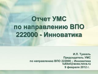 Отчет УМС  по направлению ВПО 222000 -  Инноватика