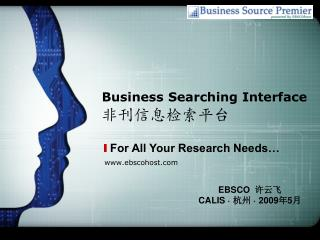 Business Searching Interface  非刊信息检索平台