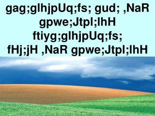 gag;glhjpUq;fs; gud; ,NaR gpwe;Jtpl;lhH ftiyg;glhjpUq;fs;  fHj;jH ,NaR gpwe;Jtpl;lhH