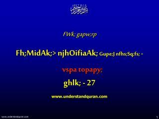 FWk; gapw;rp Fh;MidAk;> njhOifiaAk;  Gupe;J nfhs;Sq;fs;  -  vspa topapy; ghlk; - 27