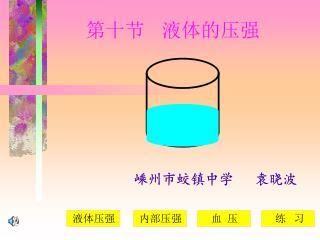 第十节     液体的压强