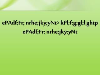 ePAdf;Fr ;  nrhe;jky;yNt >  kPl;f;g;gl;l ghtp ePAdf;Fr ;  nrhe;jky;yNt