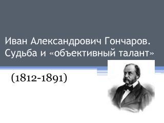 Иван Александрович Гончаров. Судьба и «объективный талант»