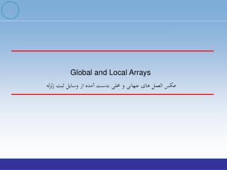 Global and Local Arrays  عکس العمل های جهانی و محلی بدست آمده از وسايل ثبت زلزله