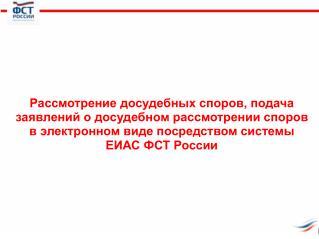 В настоящее время ФСТ России осуществляет рассмотрение двух видов досудебных споров:
