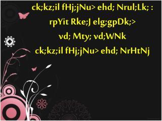ck;kz;il fHj;jNu >  ehd ;  Nrul;Lk ; :  rpYit Rke;J elg;gpDk ;> vd ;  Mty ;  vd;WNk