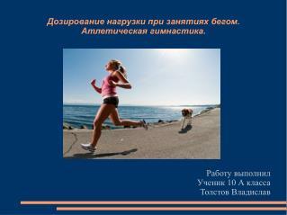 Дозирование нагрузки при занятиях бегом. Атлетическая гимнастика.