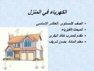 الكهرباء في المنزل