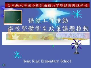 Yong Ning Elementary School