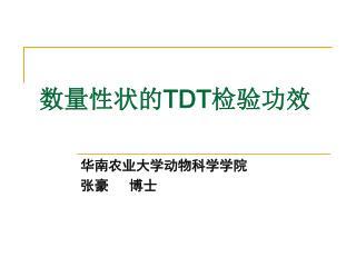 数量性状的 TDT 检验功效