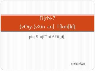 Fi [rN-7 ( vOiy -( vXin   an[  T[ kni [ li [J