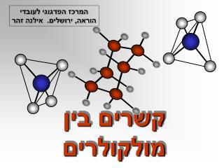 קשרים בין מולקולרים