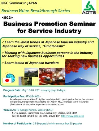 NGC Seminar in JAPAN Business Value Breakthrough Series