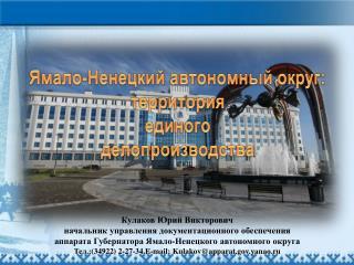 Ямало-Ненецкий автономный округ: территория  единого  делопроизводства