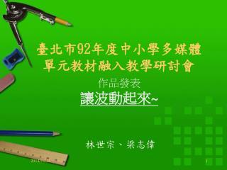臺北市 92 年度中小學多媒體單元教材融入教學研討會