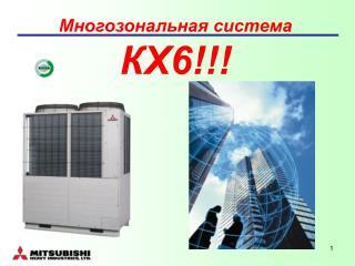 Многозональная система  КХ6!!!
