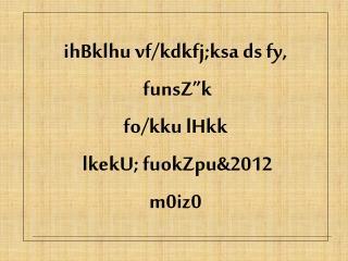 """ihBklhu vf/kdkfj;ksa ds fy, funsZ""""k  fo/kku lHkk lkekU; fuokZpu&2012 m0iz0 e"""