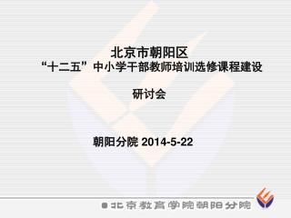 """北京市朝阳区 """"十二五""""中小学干部教师培训选修课程建设 研讨会"""