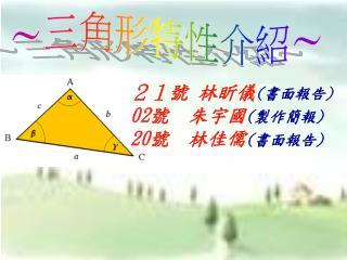 ~三角形特性介紹~