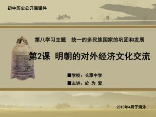 第八学习主题  统一的多民族国家的巩固和发展 第 2 课 明朝的对外经济文化交流
