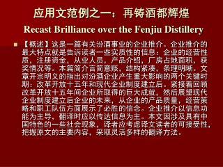 应用文范例之一 :再铸酒都辉煌 Recast Brilliance over the Fenjiu Distillery