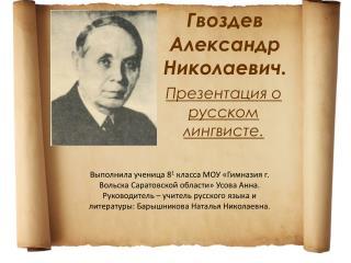 Гвоздев Александр Николаевич.