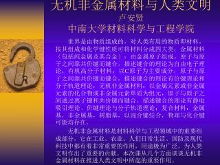 无机非金属材料与人类文明 卢安贤 中南大学材料科学与工程学院