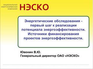 Ювонин В.Ю. Генеральный директор ОАО «НЭСКО»