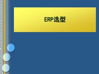 ERP 选型