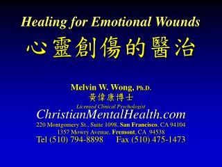 Healing for Emotional Wounds 心靈創傷的醫治