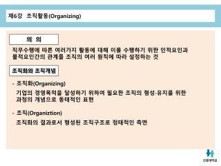 제 6 강  조직활동 (Organizing)