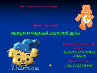 МОУ «Среднекибечская СОШ»