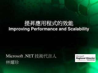 提昇應用程式的效能 Improving Performance and Scalability