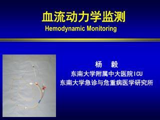 ??????? Hemodynamic Monitoring
