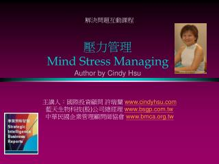 Mind Stress Managing Author by Cindy Hsu