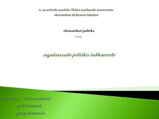 ekonomikuri politika Tema: sagadasaxado politikis indikatorebi