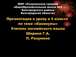 МОУ «Разуменская средняя общеобразовательная школа №2 Белгородского района  Белгородской области»