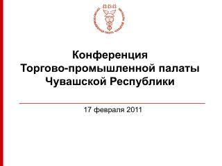 Конференция Торгово-промышленной палаты Чувашской Республики