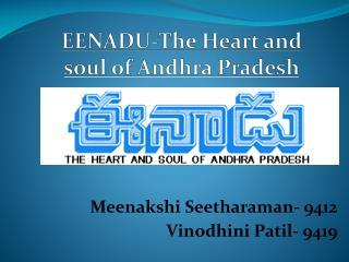EENADU-The Heart and soul of Andhra Pradesh