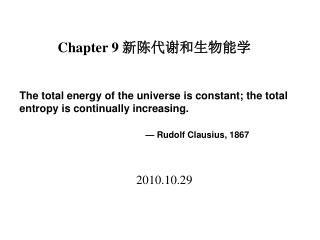 Chapter 9  新陈代谢和生物能学
