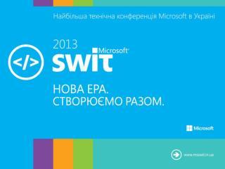 ??????? ?????????  ?  System Center 2012 SP1
