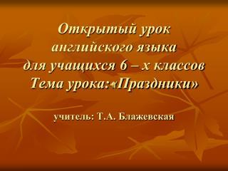 Topic: Holidays Sub-topic: English and Ukrainian Holidays Level: Pre-intermediate
