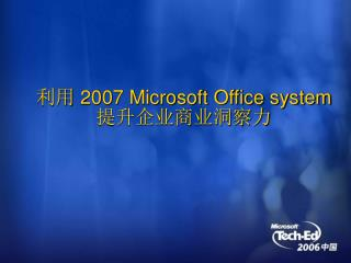 ??  2007 Microsoft Office system  ?????????